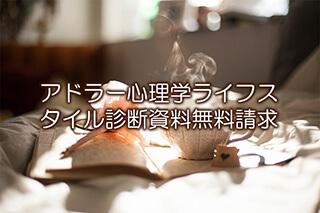 【無料】ライフスタイル診断資料請求